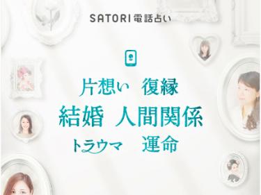SATORI(サトリ)電話占いの当たる占い師を暴露!復縁・恋愛・不倫相談にオススメな口コミで評判の先生を紹介